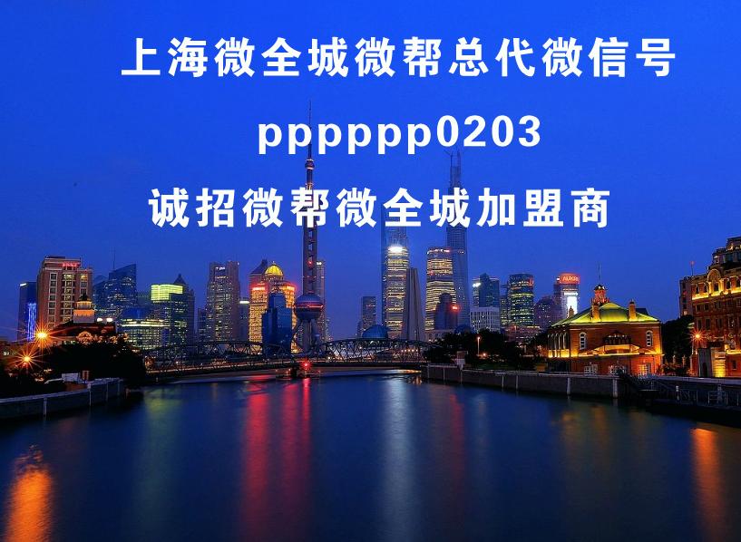 上海微帮微全城总代诚招各区县加盟
