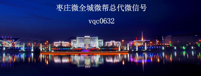 枣庄微帮微全城总代诚招各区县加盟