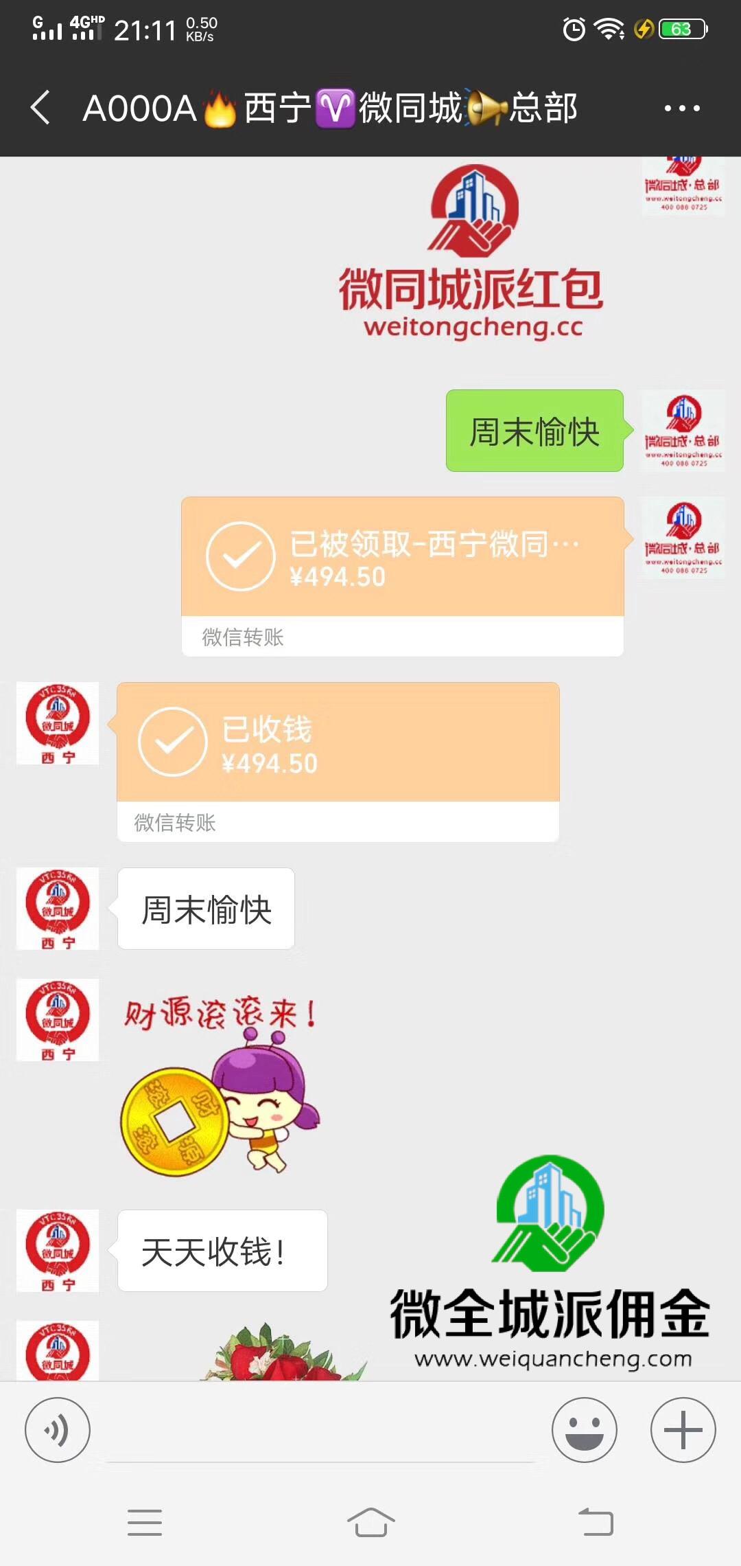 【赚494.5元】西宁微全城微帮广告佣金
