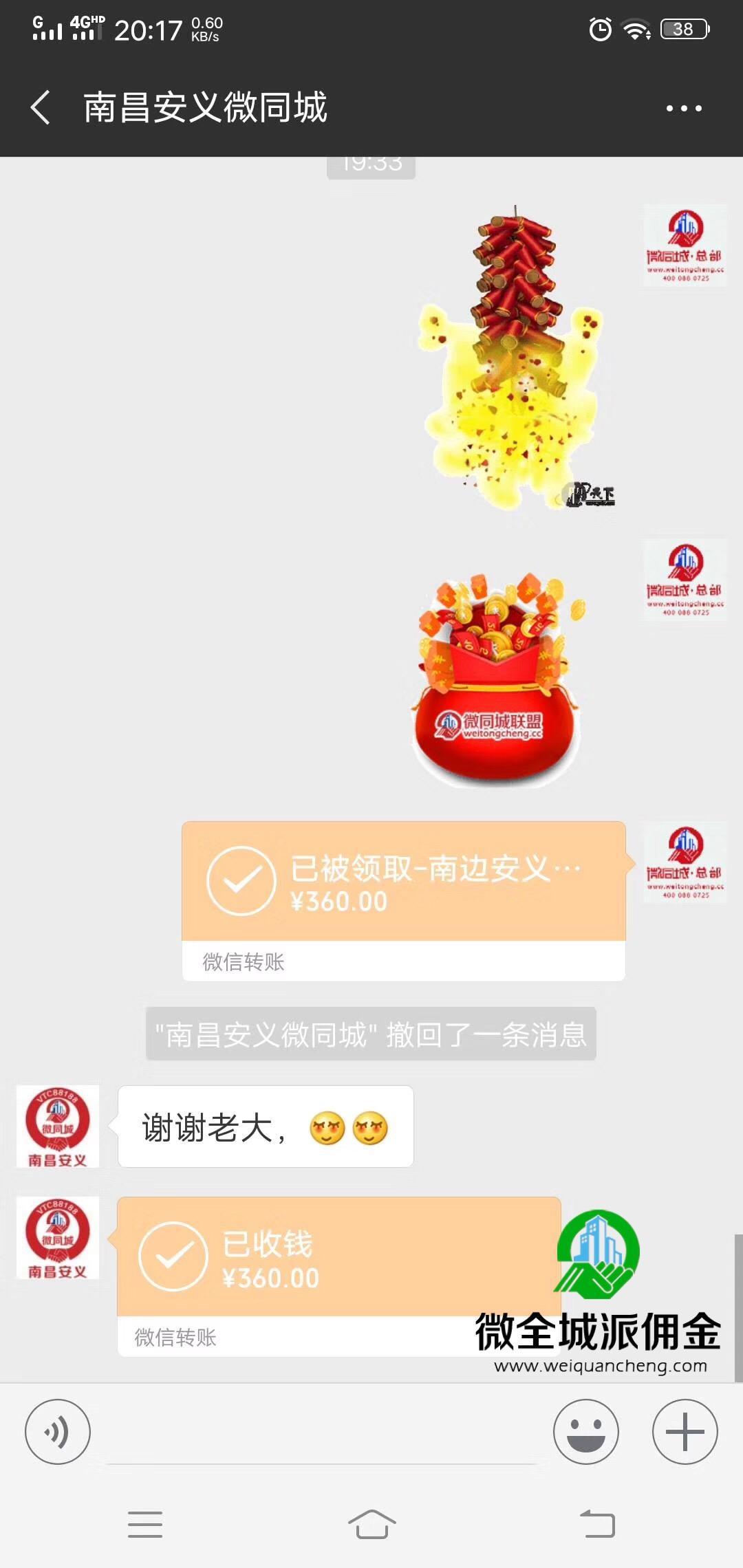 【赚360元】南昌安义微全城微帮广告佣金