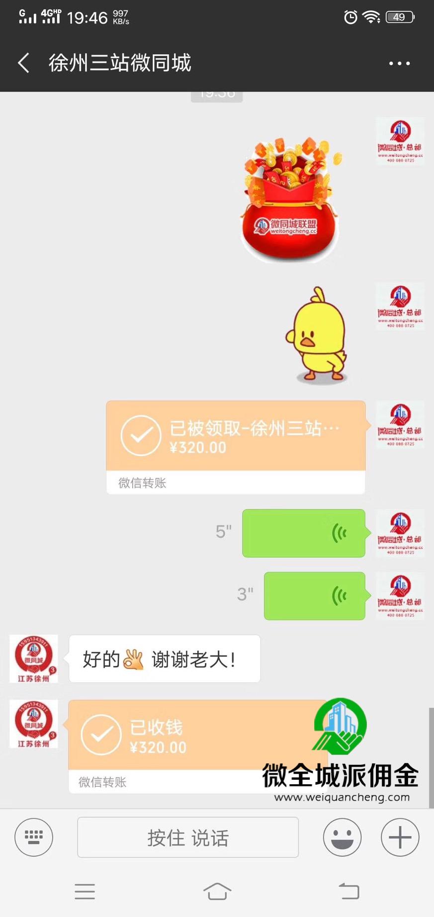 【赚320元】徐州微全城微帮三站广告佣金