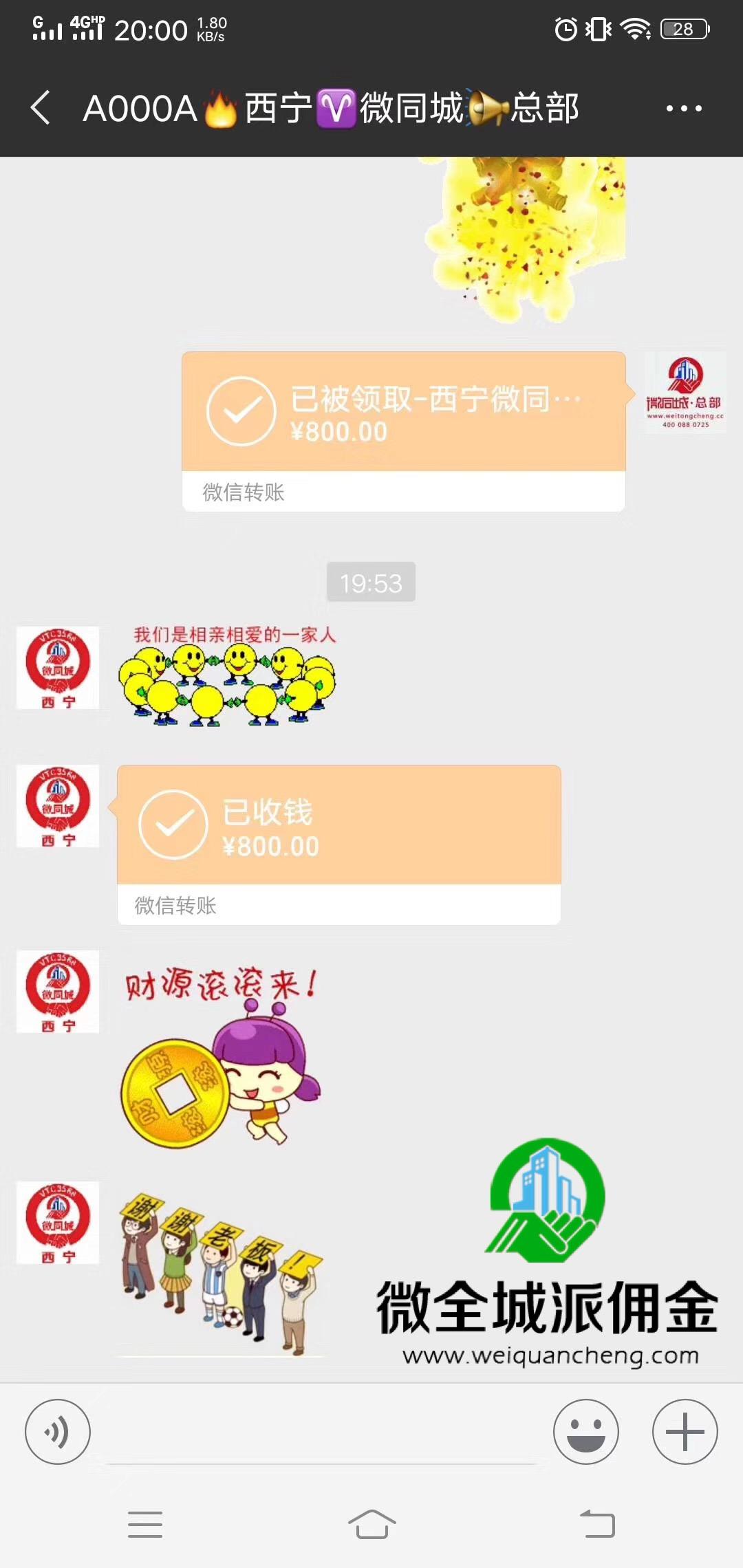 【赚800元】西宁微全城微帮广告佣金
