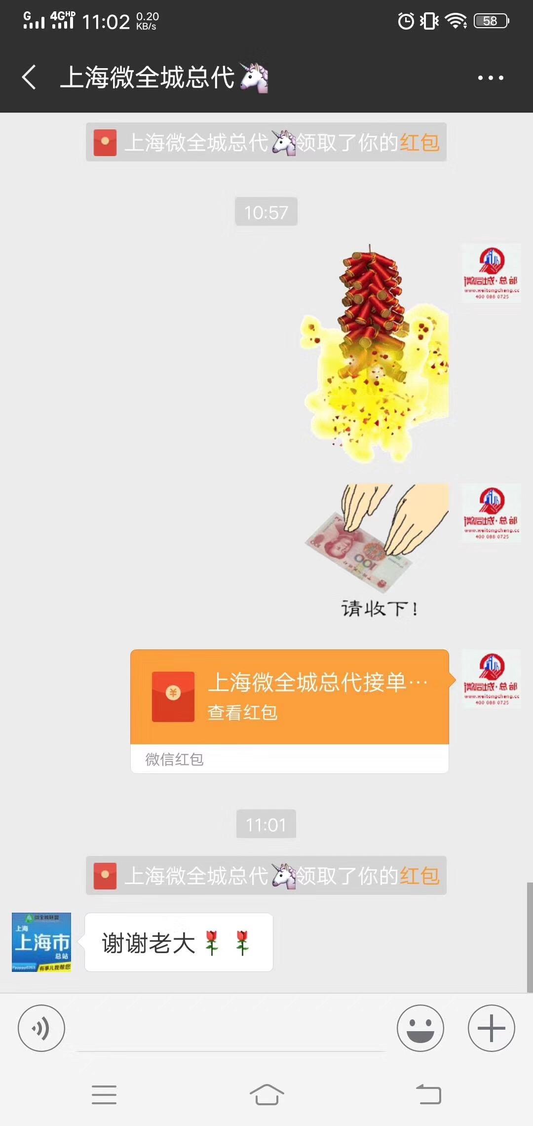【赚152元】上海微全城微帮总代广告佣金