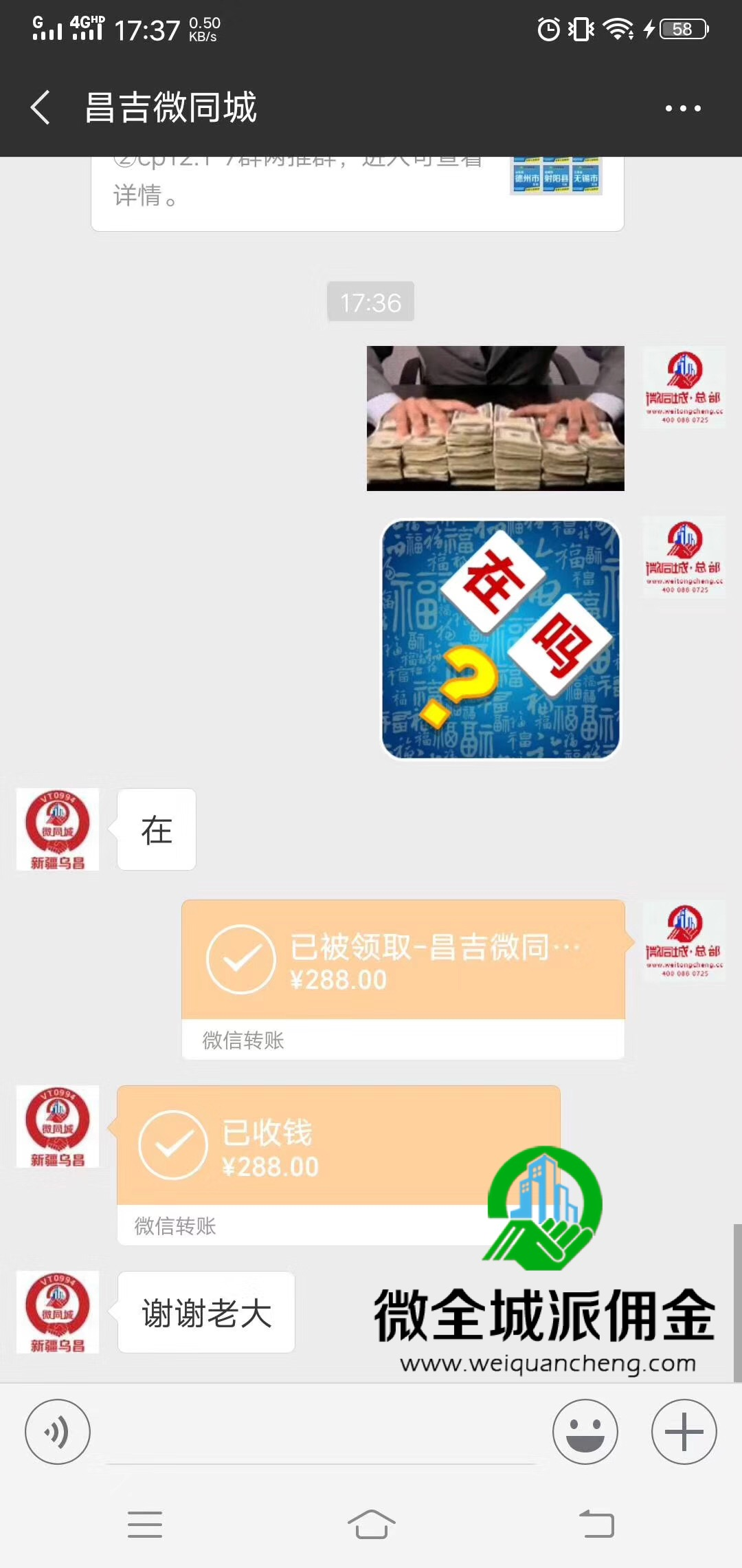 【赚288元】昌吉微全城微帮广告佣金