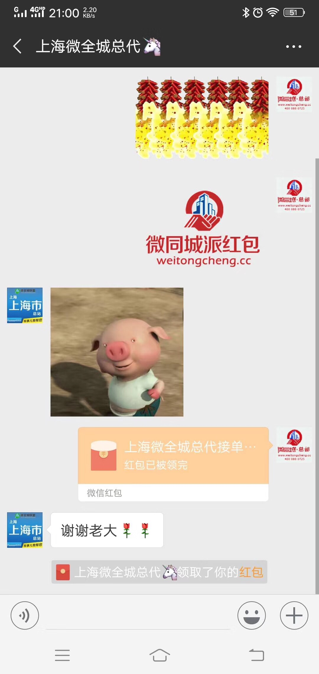 【赚123元】上海微全城微帮总代广告佣金