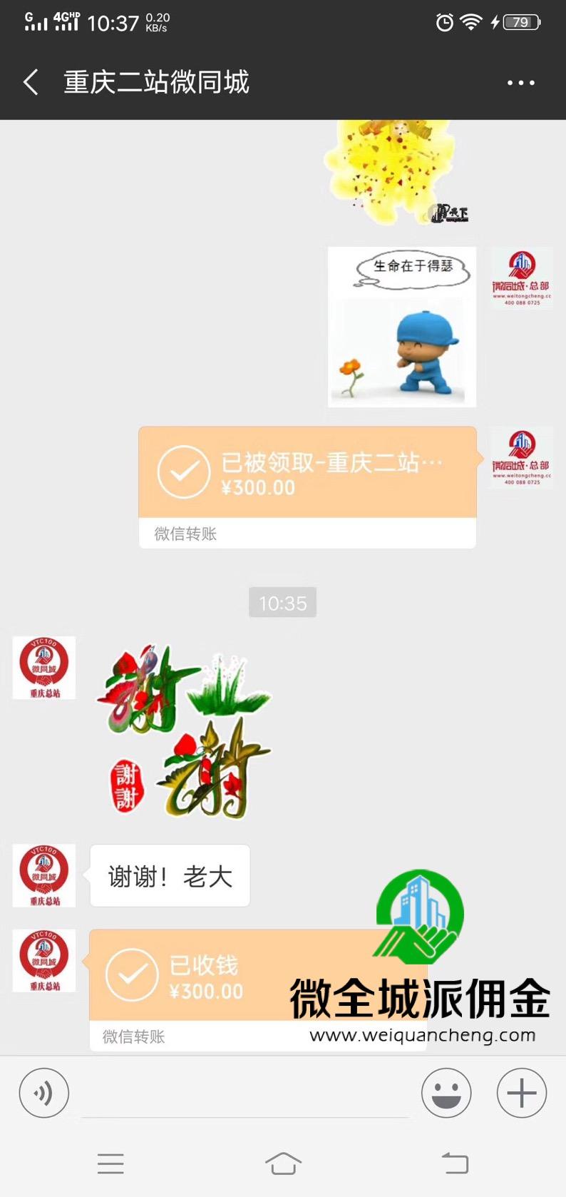 【赚300元】重庆微全城微帮二站广告佣金