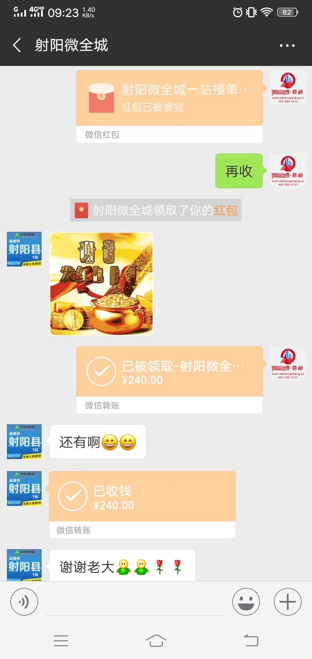 【赚240元】射阳微全城微帮一站广告佣金