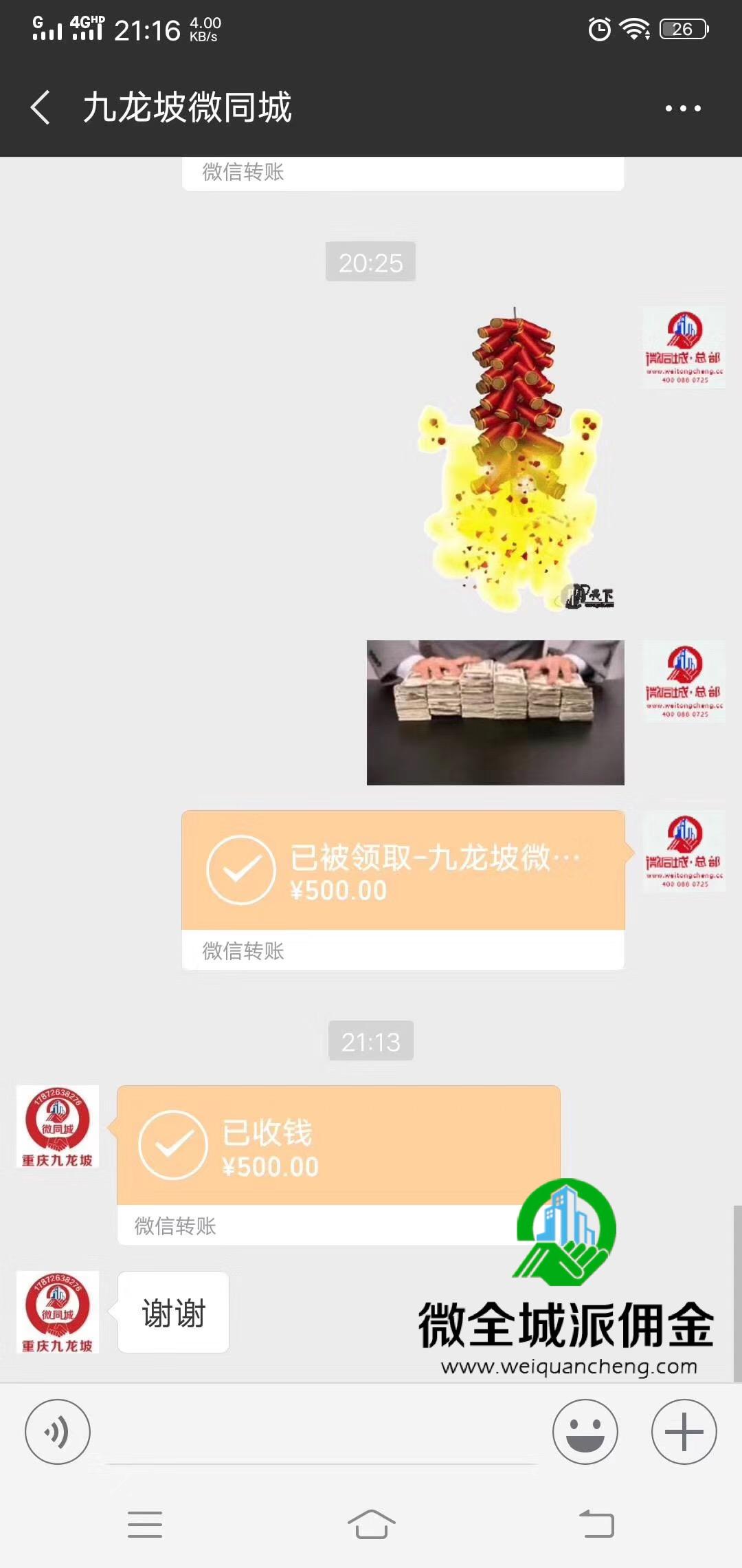 【赚500元】重庆九龙坡微全城微帮广告佣金