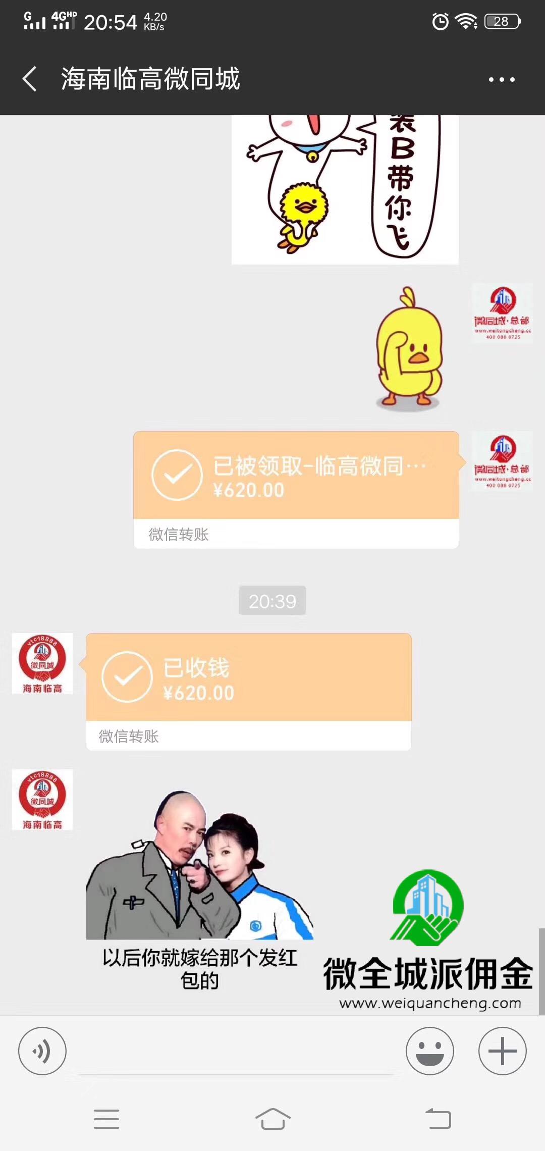 【赚620元】临高微全城微帮广告佣金