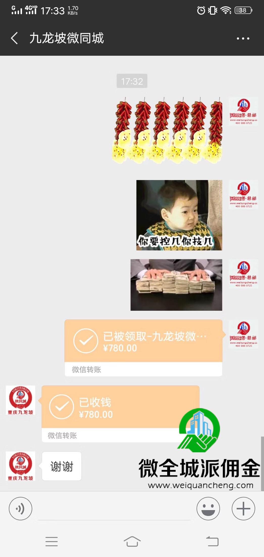 【赚960元】重庆九龙坡微全城微帮广告佣金