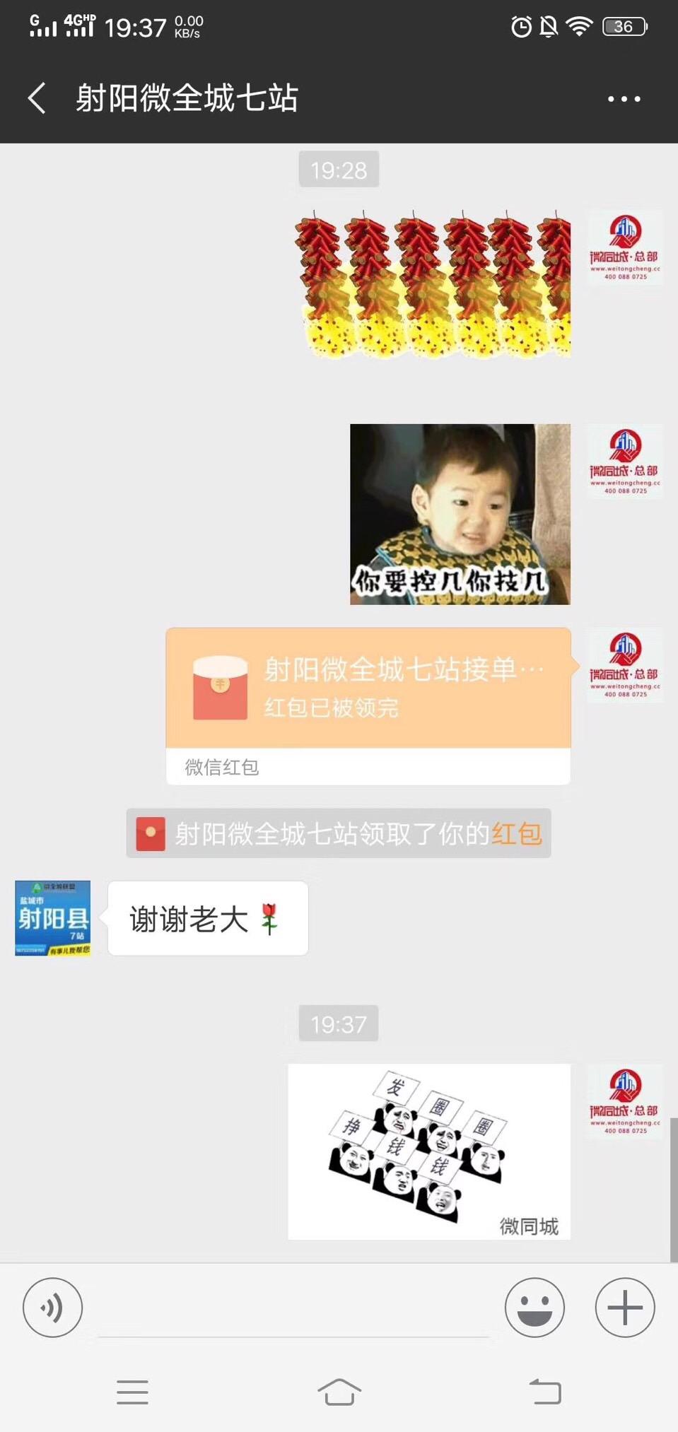 【赚160元】射阳微全城微帮七站广告佣金