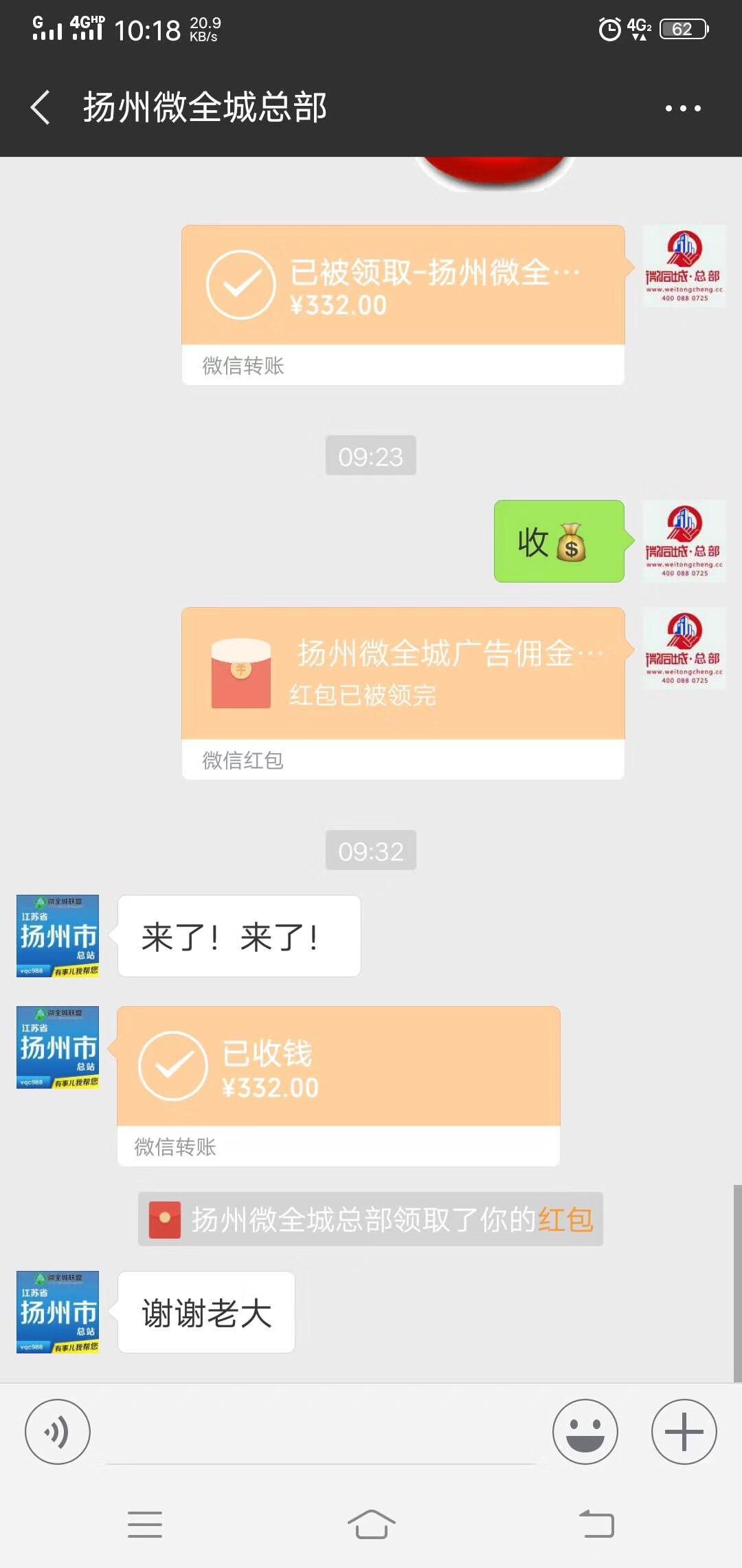 【赚332元】扬州微全城微帮总代广告佣金