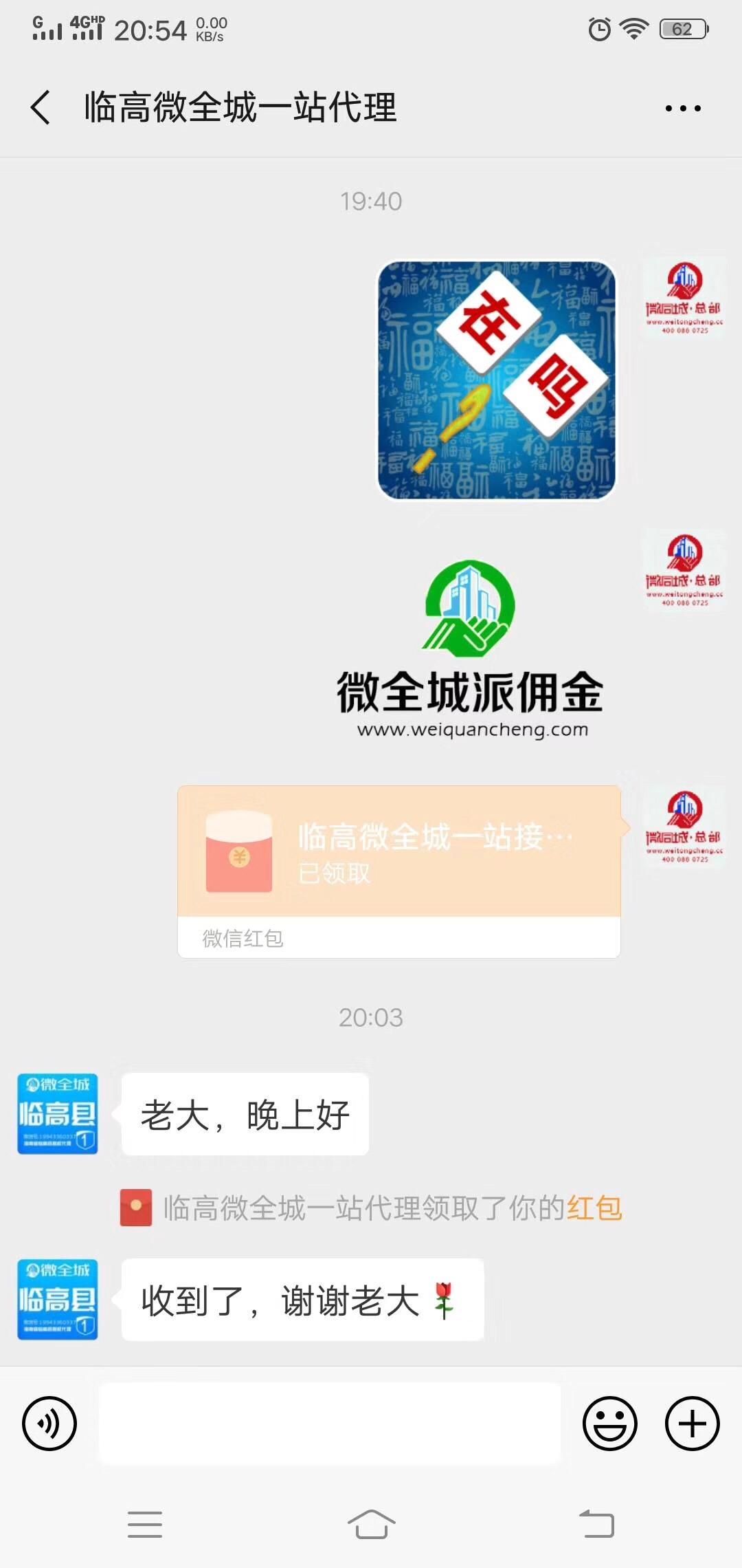 【赚144元】临高微全城微帮一站广告佣金