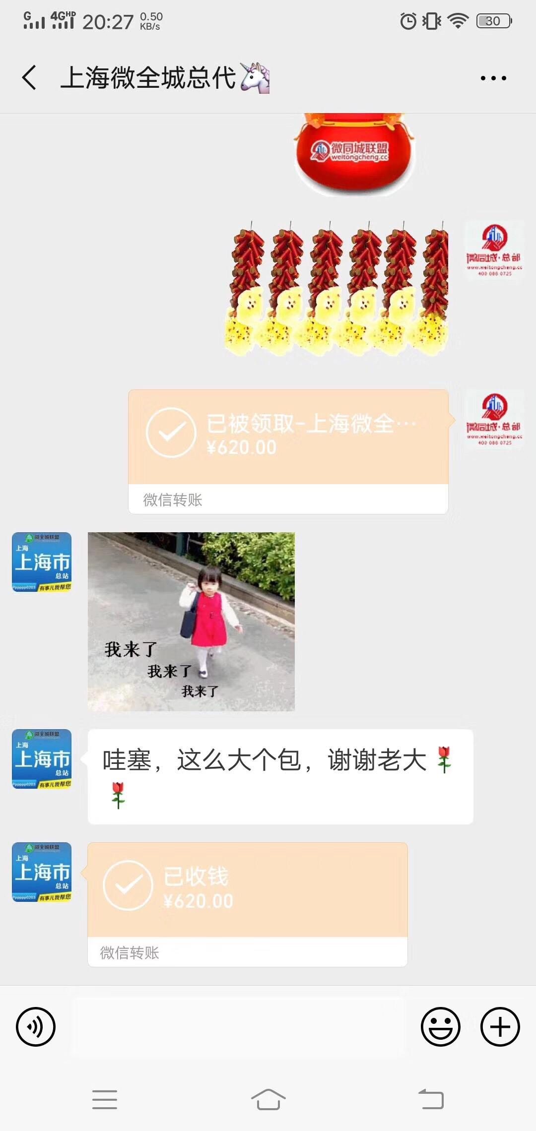 【赚620元】上海微全城微帮总代广告佣金