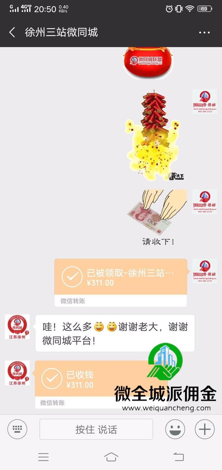 【赚311元】徐州微全城微帮三站广告佣金