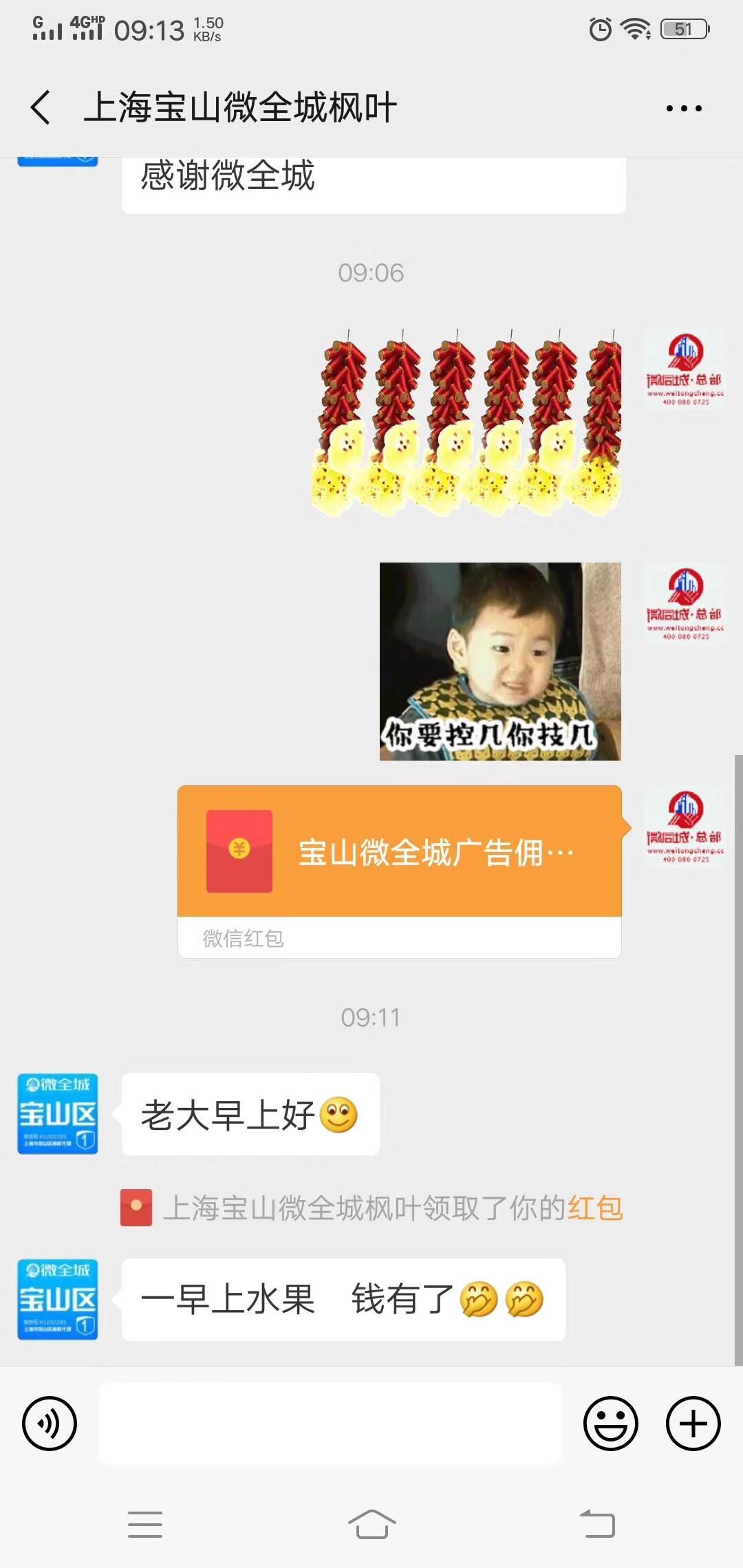 上海宝山区微全城微帮一站广告佣金