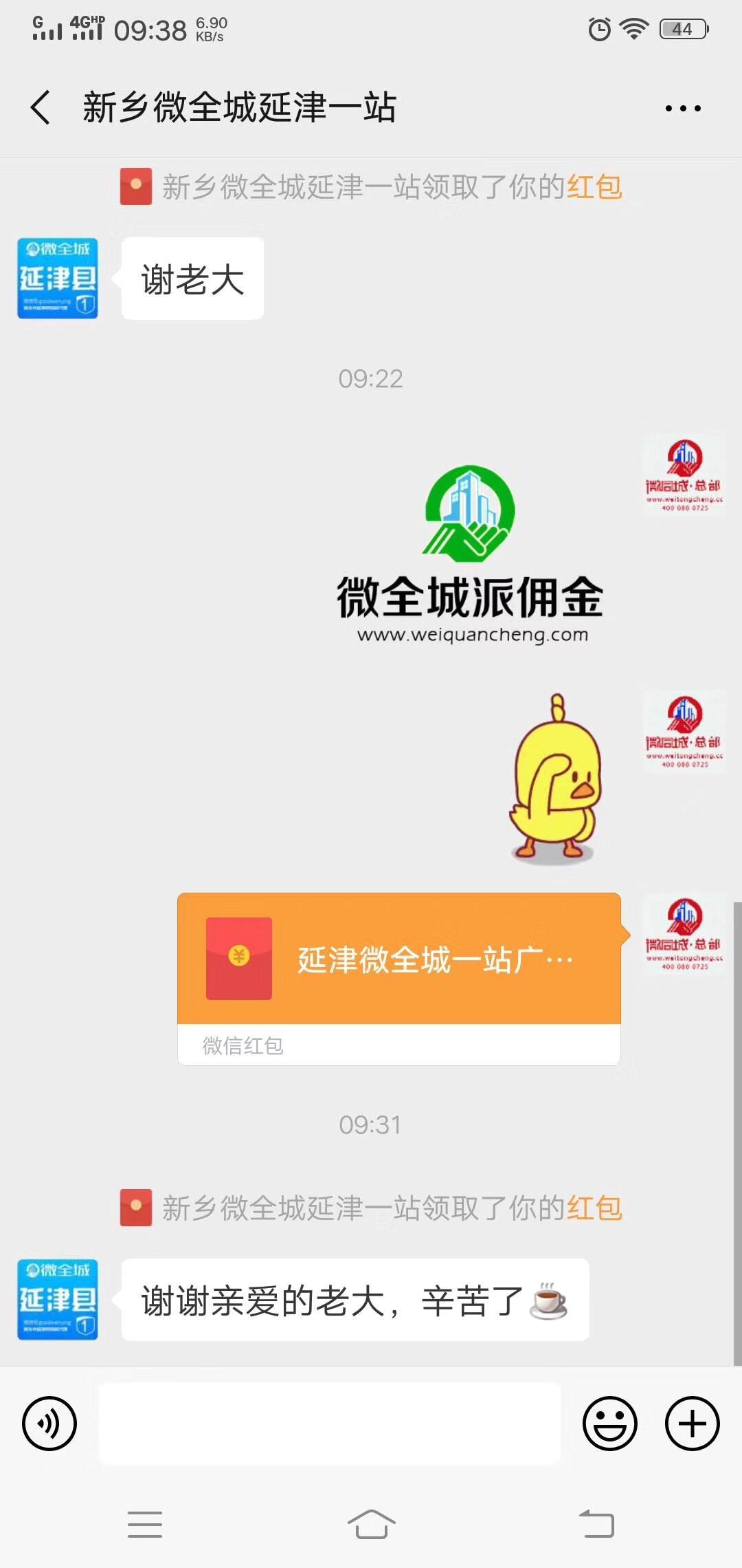 延津微全城微帮一站广告佣金