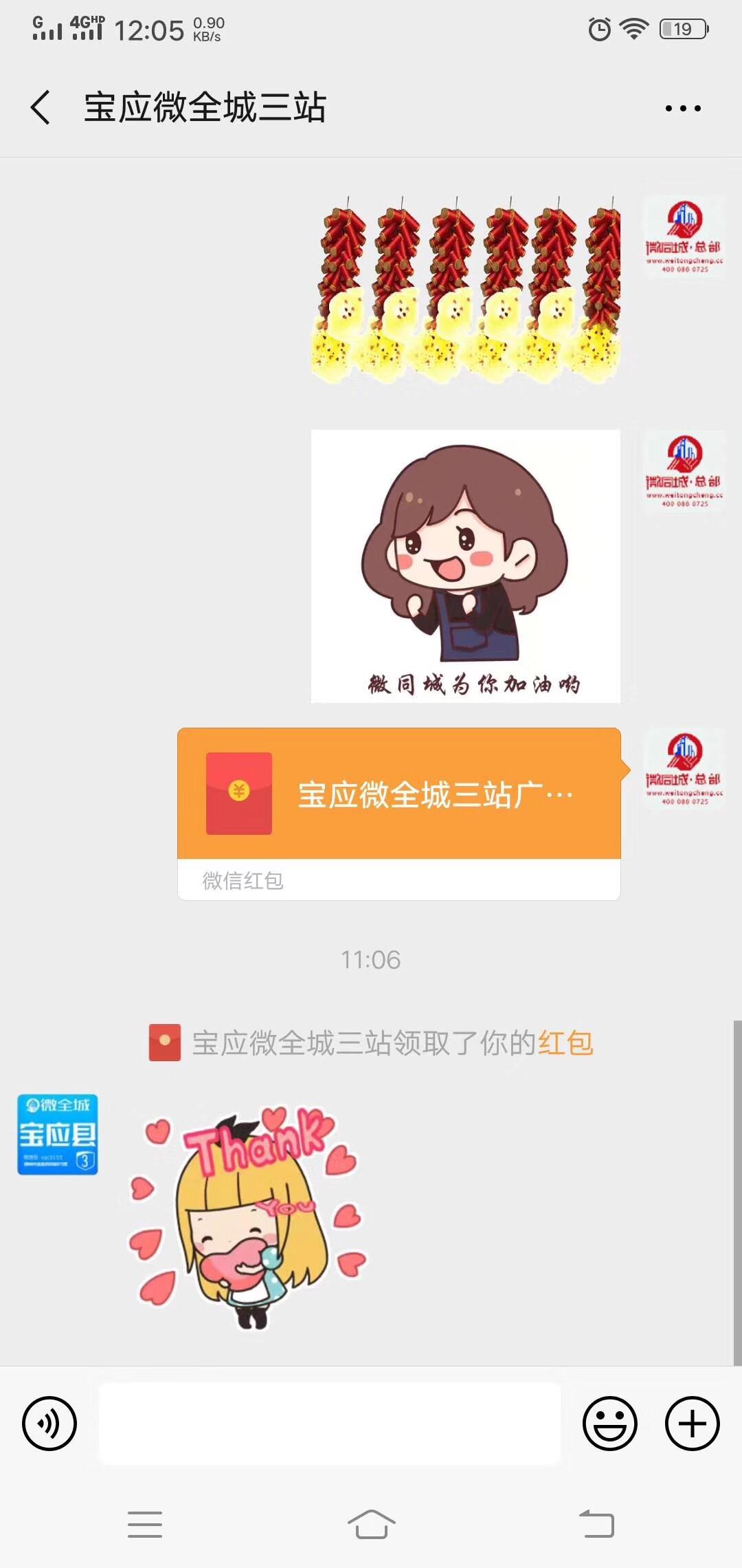 宝应微全城微帮三站广告佣金