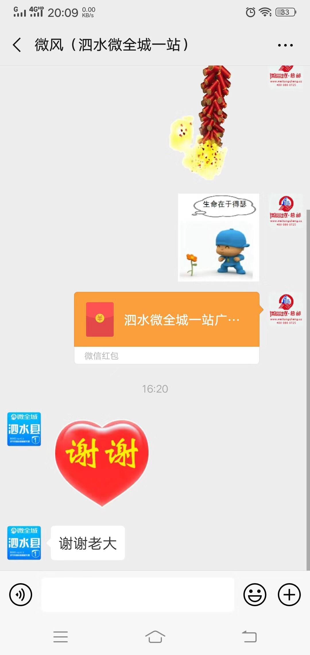泗水微全城微帮一站广告佣金
