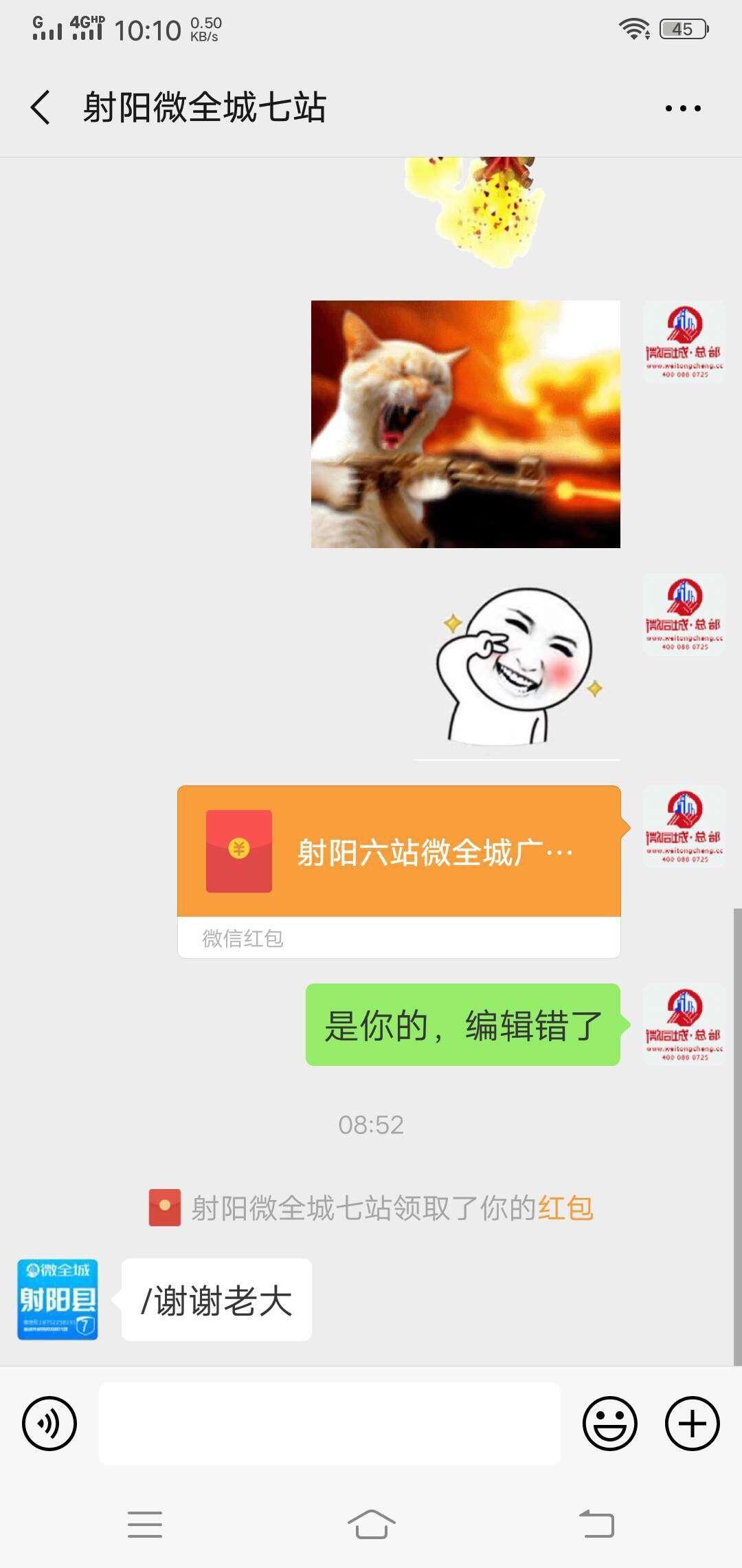 射阳微全城微帮七站广告佣金