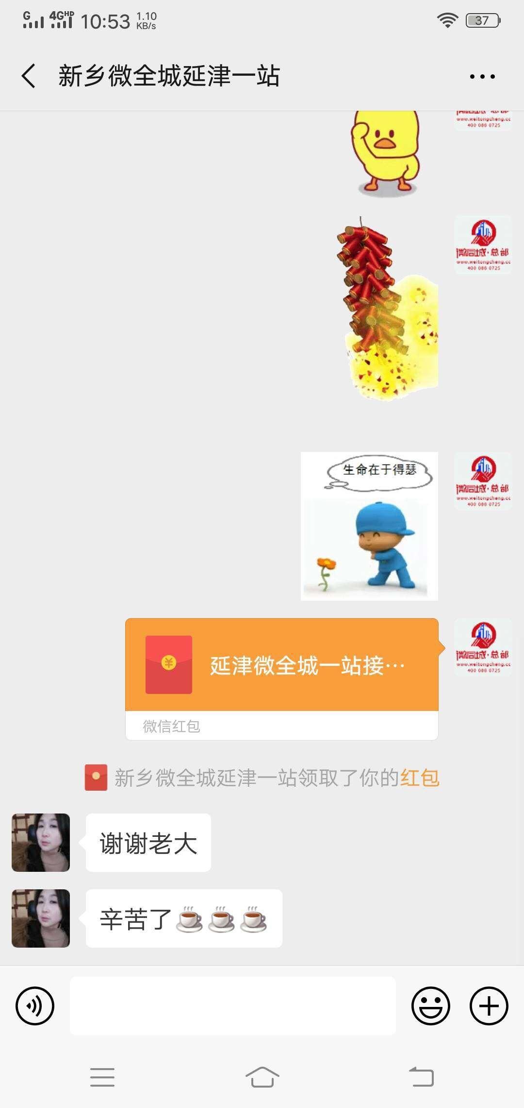 【赚156元】延津微全城微帮一站广告佣金