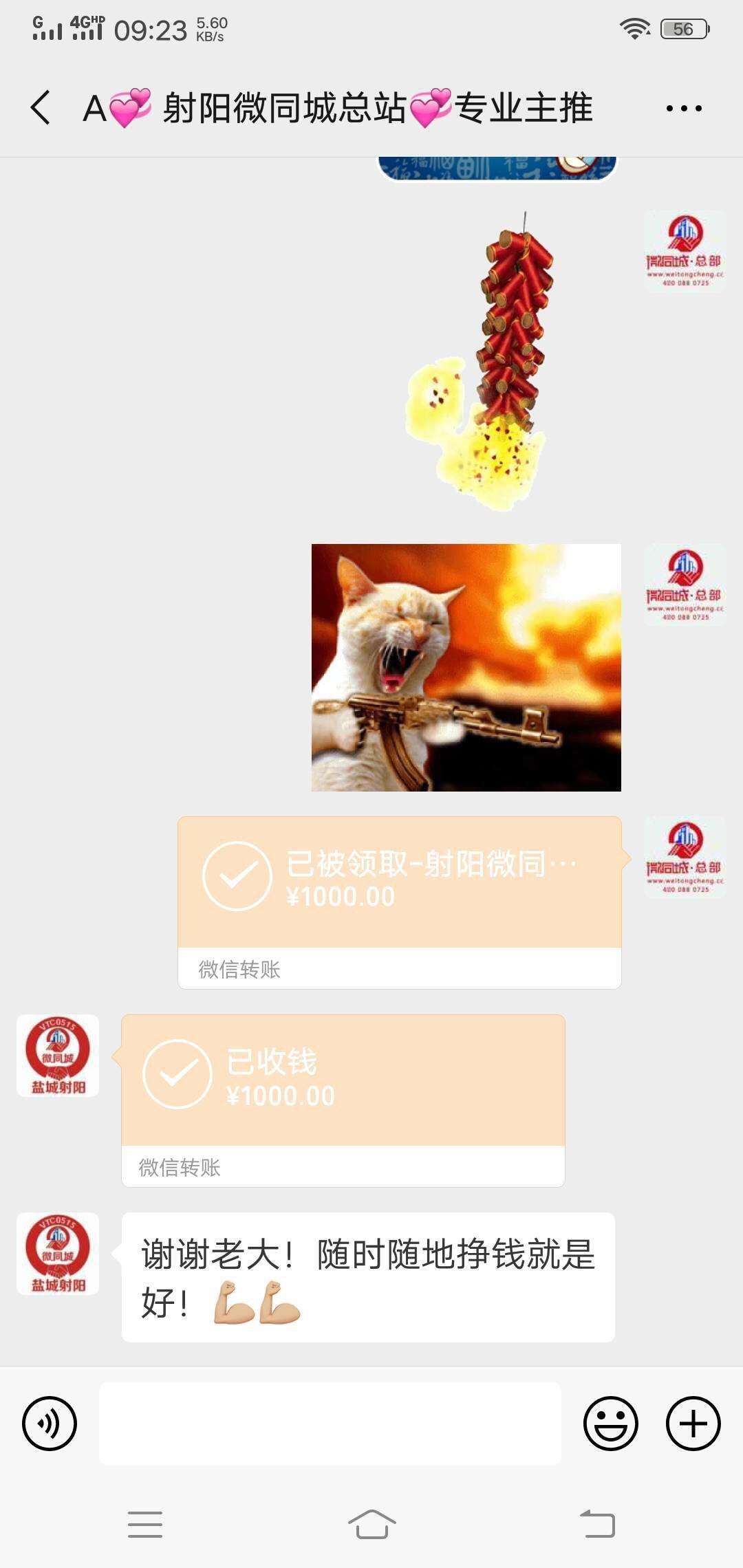 【赚1000元】射阳微全城微帮广告佣金