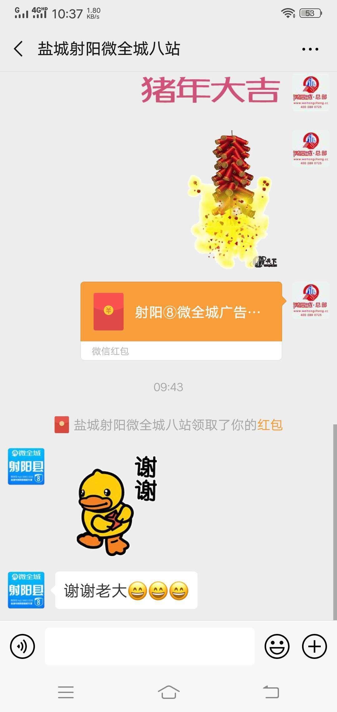 射阳微全城微帮八站广告佣金