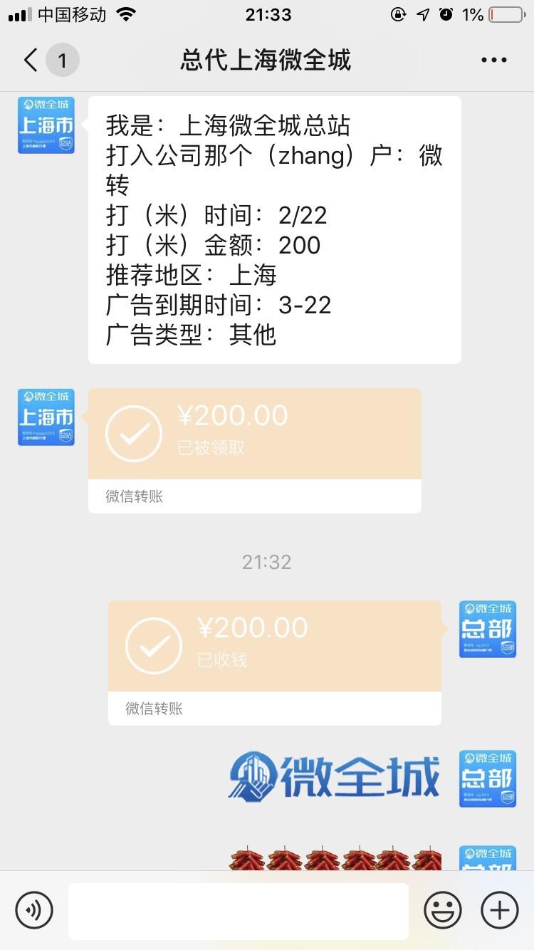 【又一商家包月推广】祝贺上海微全城微帮总代