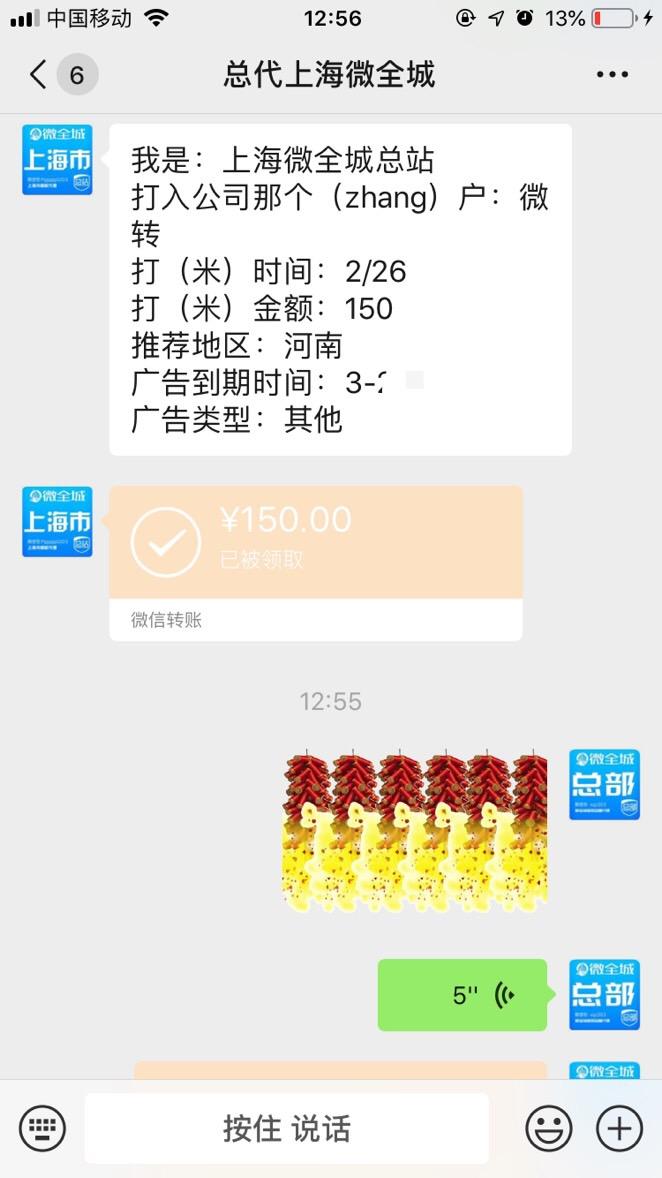 【利用公司资源,挣的更多更快】祝贺上海微全城微帮总代