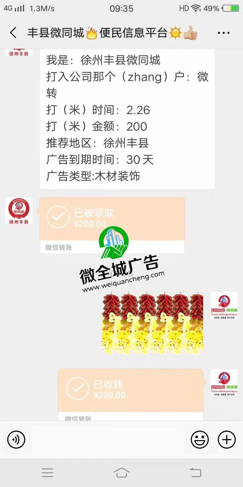 【木材装饰推广】祝贺徐州丰县微全城微帮