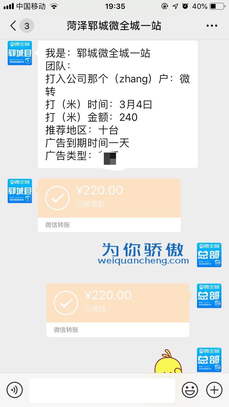 【商家推广10个平台】祝贺郓城微全城微帮一站
