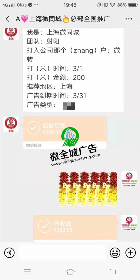 【商家包月推广】祝贺上海微全城微帮