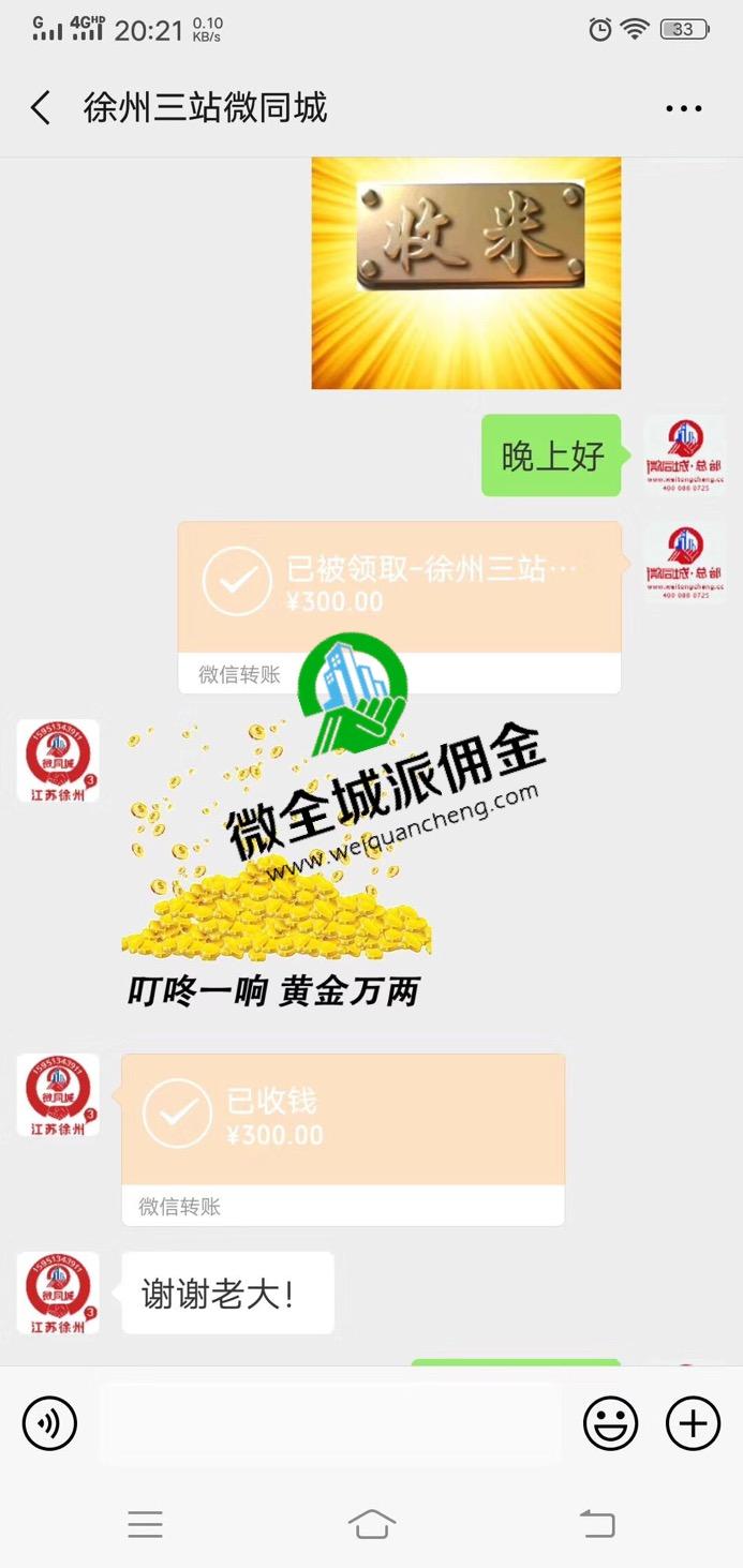 【赚300元】徐州微全城微帮广告佣金