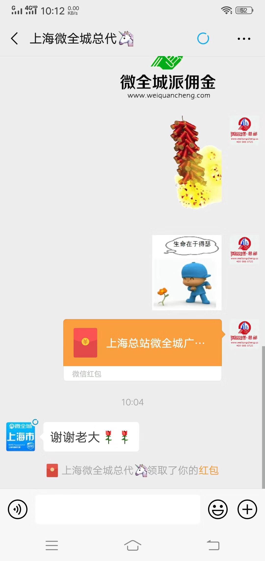 上海微全城微帮总代广告佣金