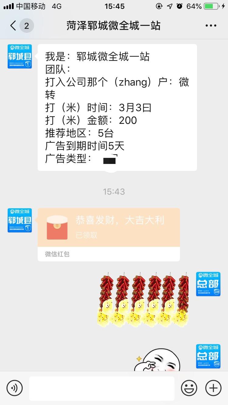 【商家推广5个平台】祝贺郓城微全城微帮一站
