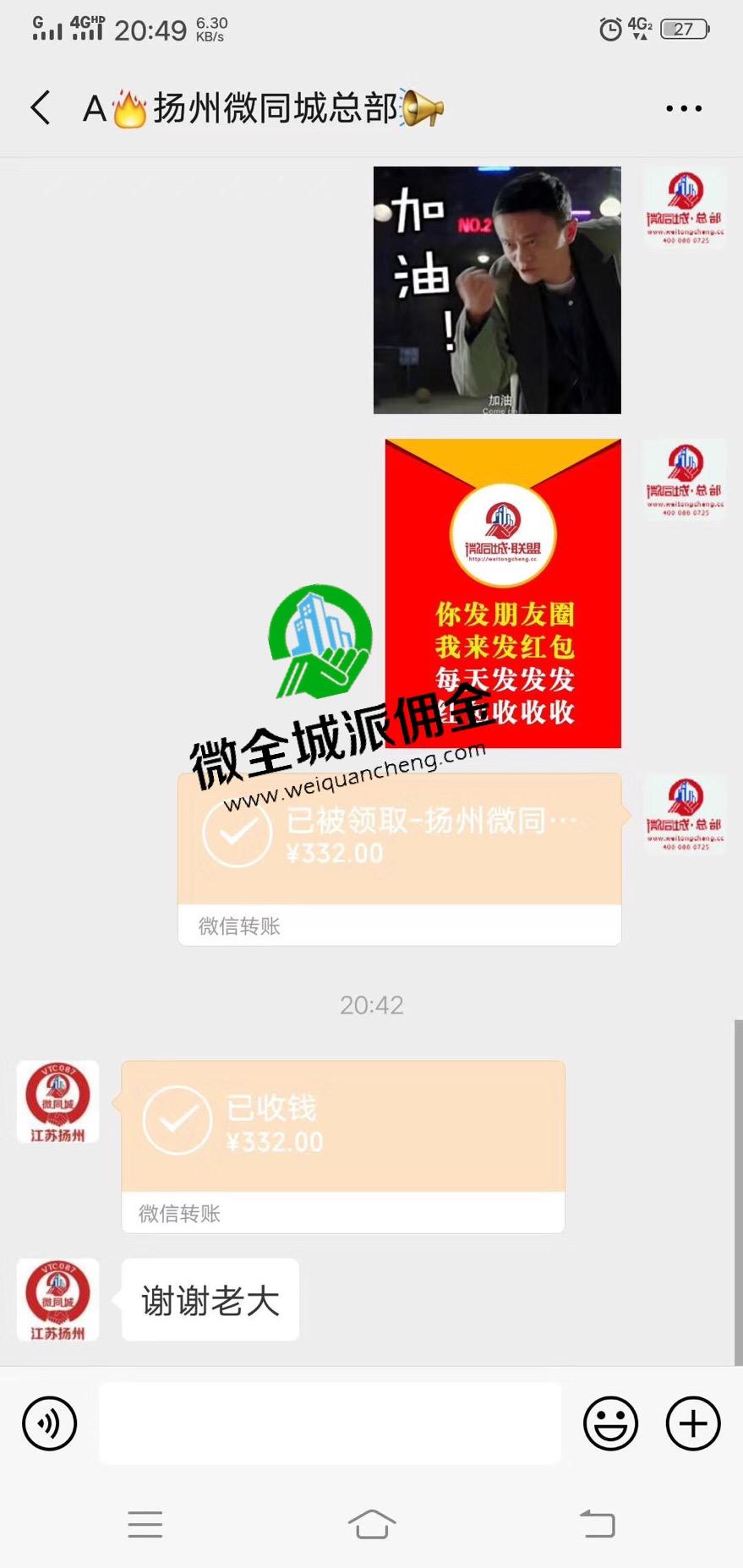 【赚332元】扬州微全城微帮广告佣金