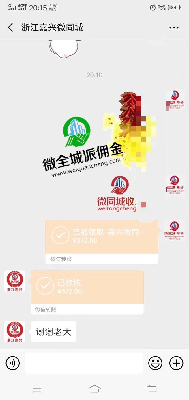 【赚372元】嘉兴微全城微帮广告佣金