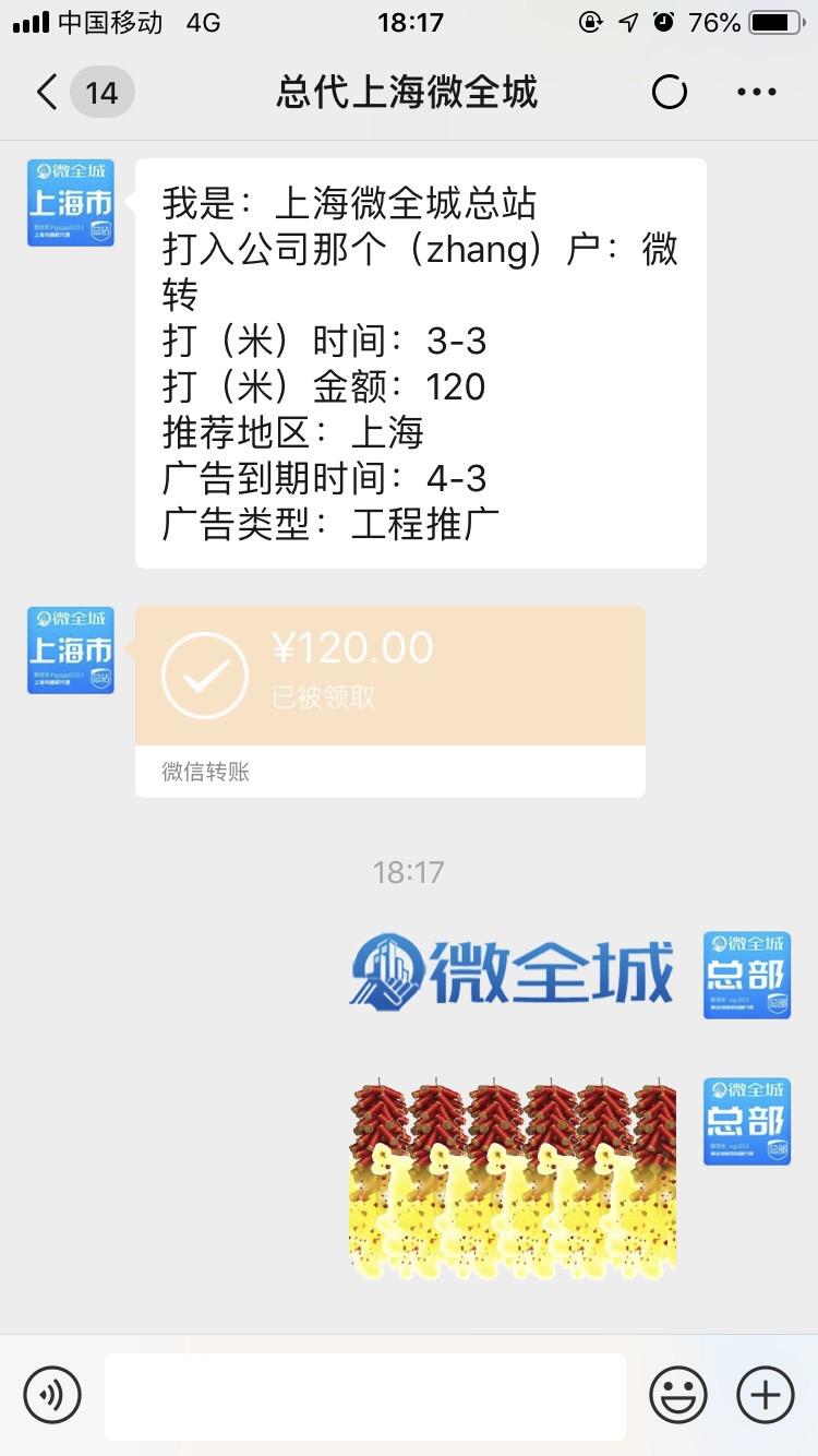 【工程推广】祝贺上海微全城微帮总代