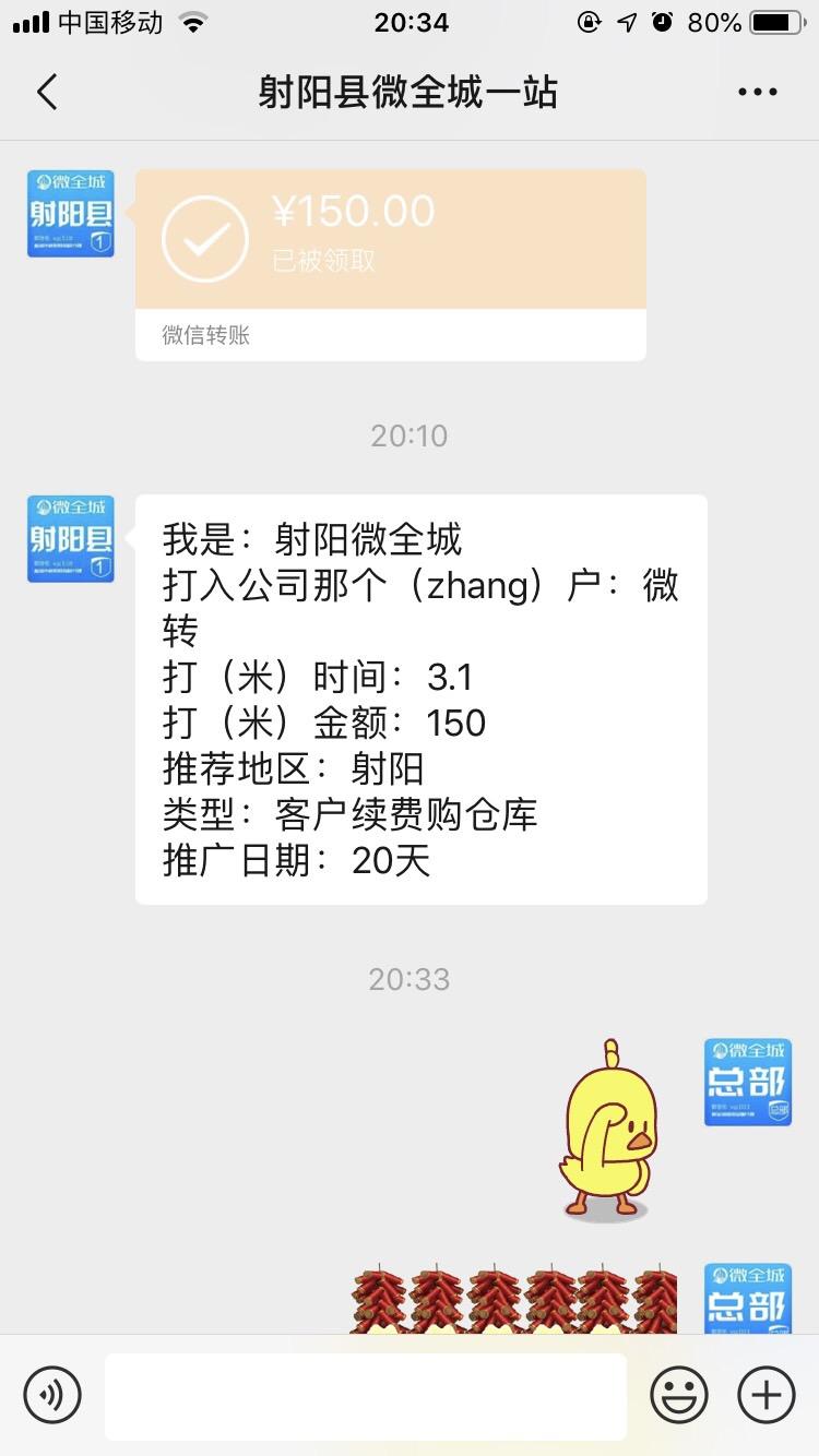 【购仓库推广】祝贺射阳微全城微帮一站