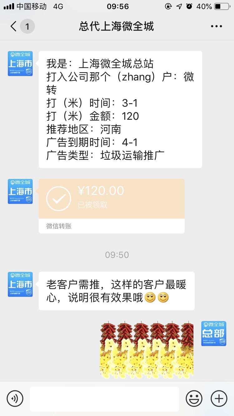 【垃圾运输推广】祝贺上海微全城微帮总代
