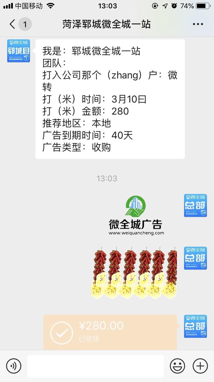 【收购推广】祝贺郓城微全城微帮一站