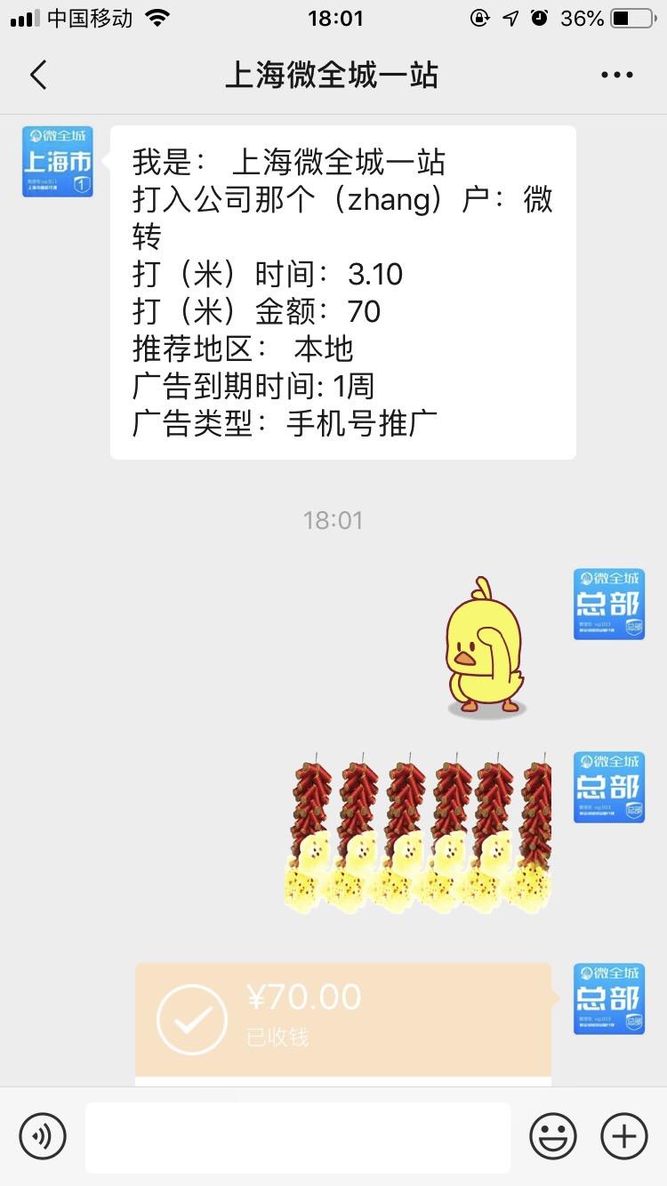 【手机号推广】祝贺上海微全城微帮一站