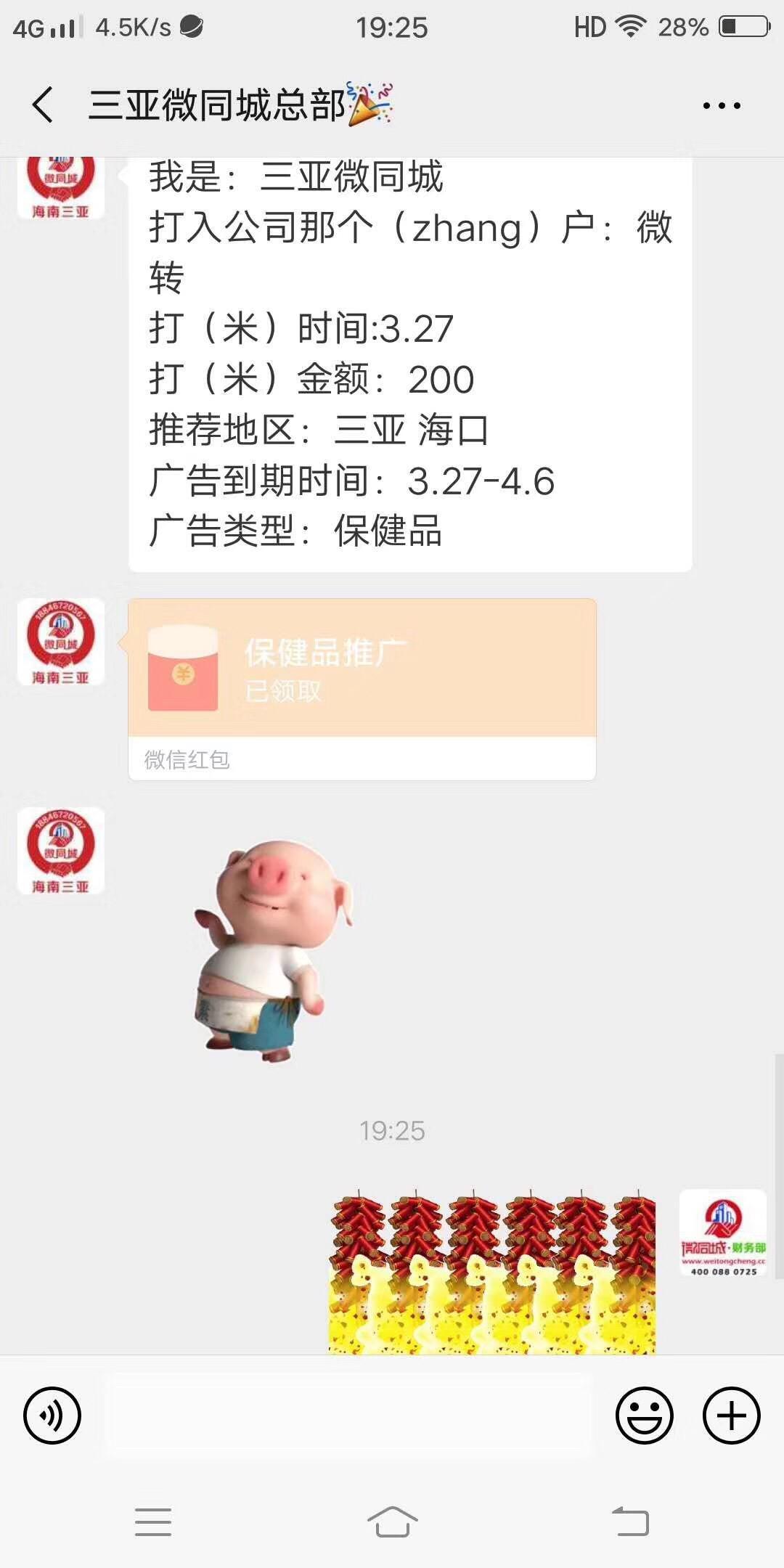 【保健品包月推广】祝贺三亚微全城微帮