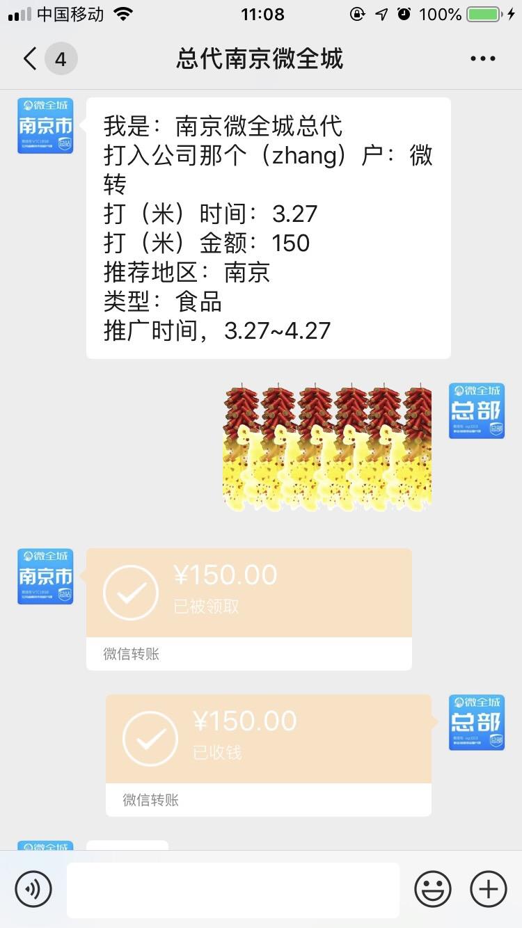 【食品推广】祝贺南京微全城微帮总代