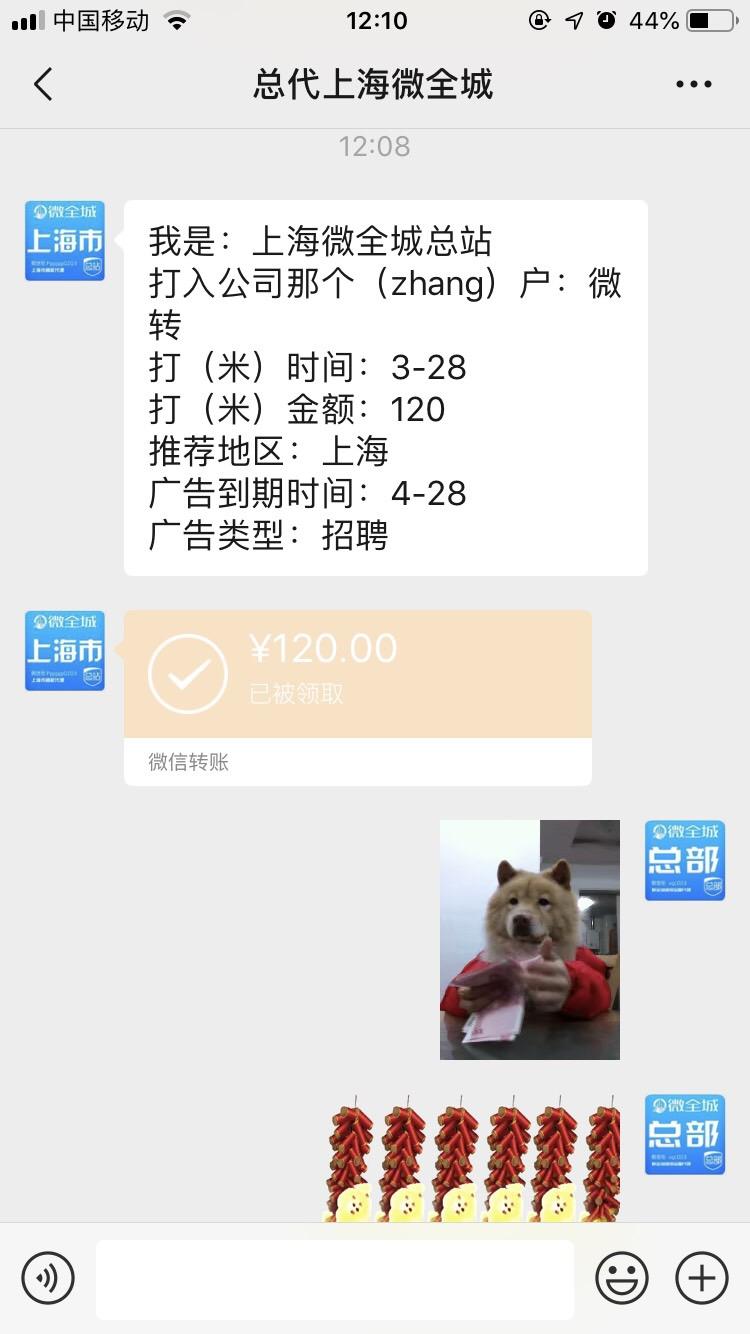 【招聘推广】祝贺上海微全城微帮总代