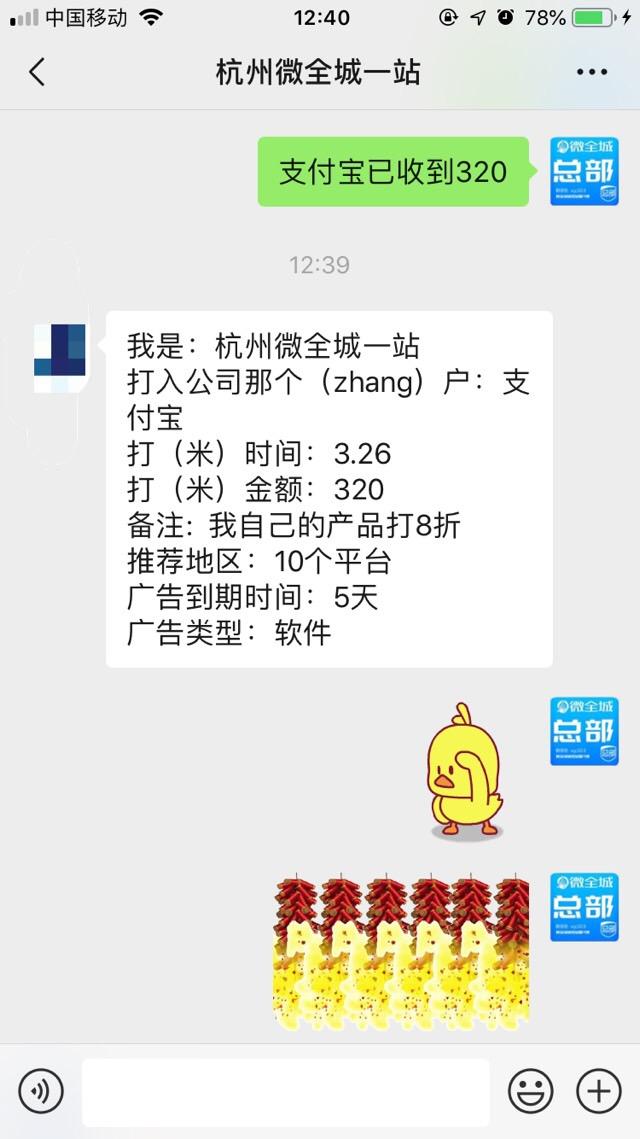 【杭州微全城微帮代理自己的产品来推广,内部代理推广费8折】祝贺生意兴隆