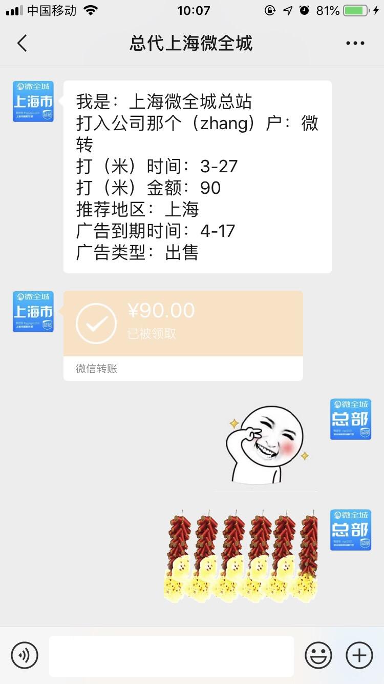 【出售推广】祝贺上海微全城微帮总代