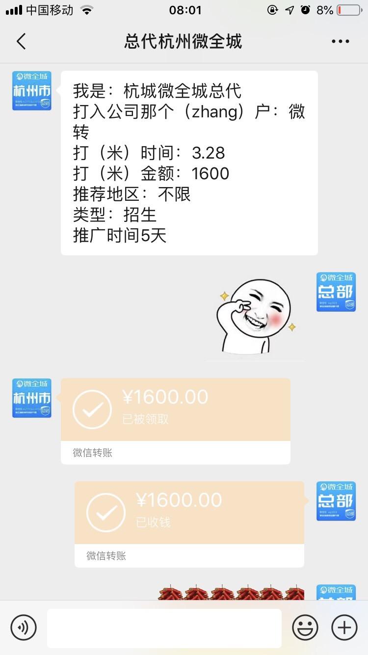 【招生推广30个平台】祝贺杭州微全城微帮总代