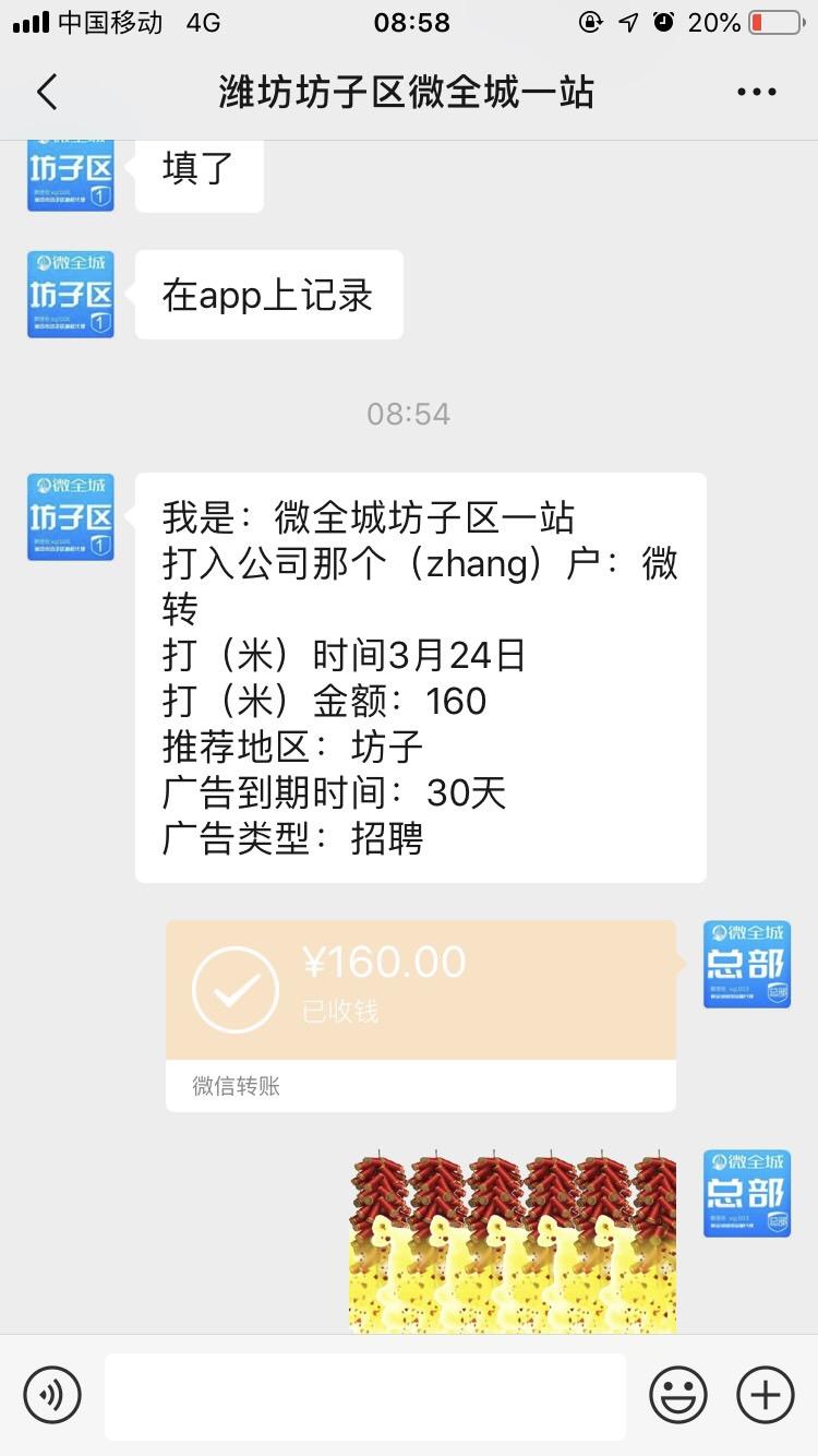 【招聘推广】祝贺潍坊坊子区微全城微帮一站