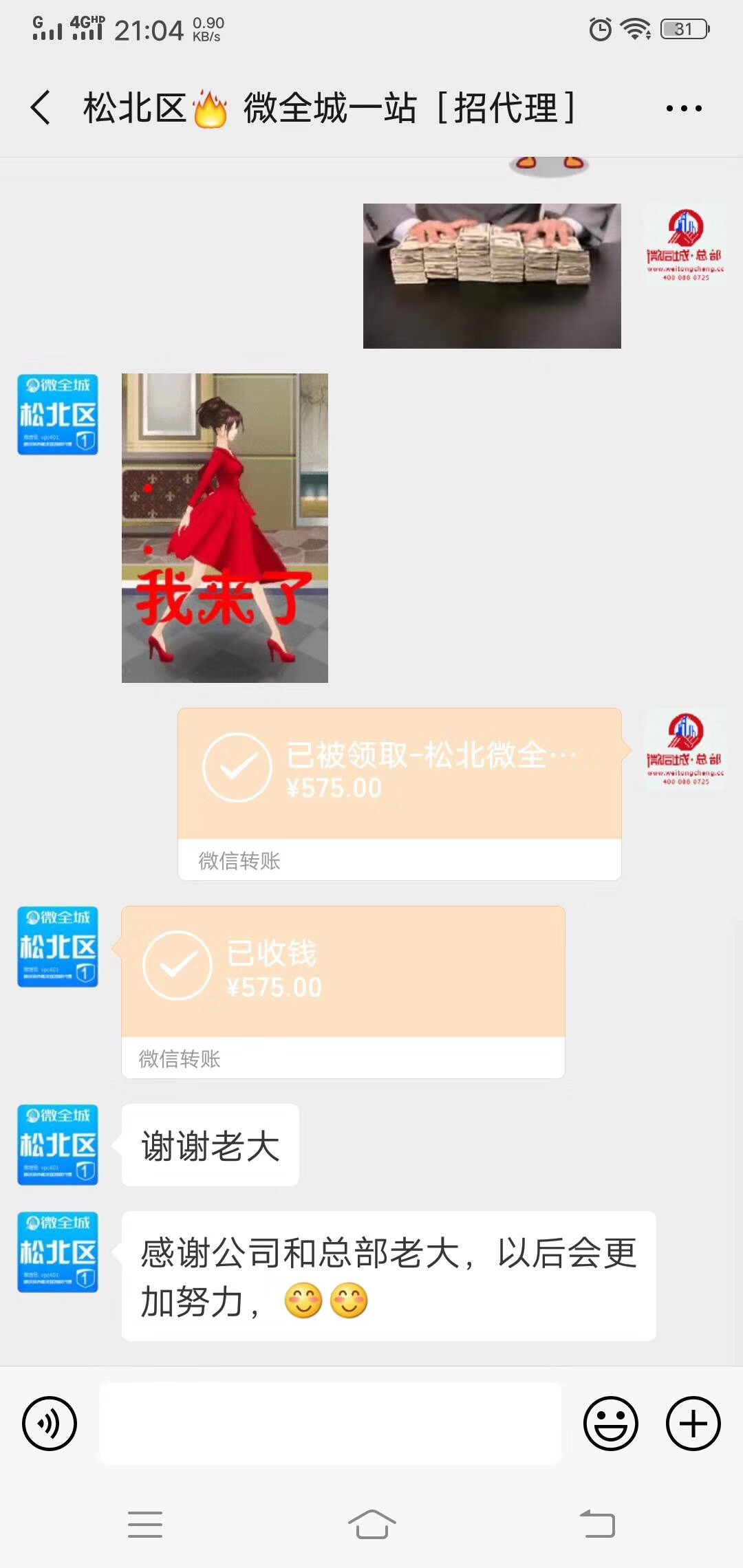 【赚575元】松北微全城微帮一站广告佣金